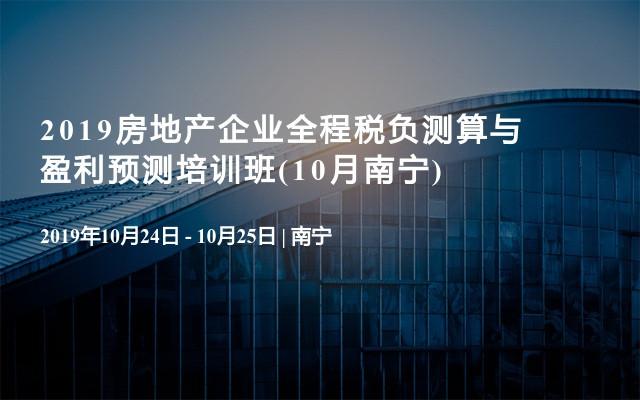 2019房地产企业全程税负测算与盈利预测培训班(10月南宁)