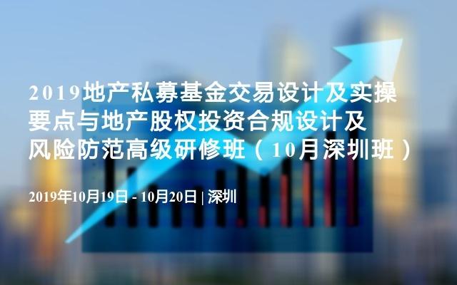2019地产私募基金交易设计及实操要点与地产股权投资合规设计及风险防范高级研修班(10月深圳班)