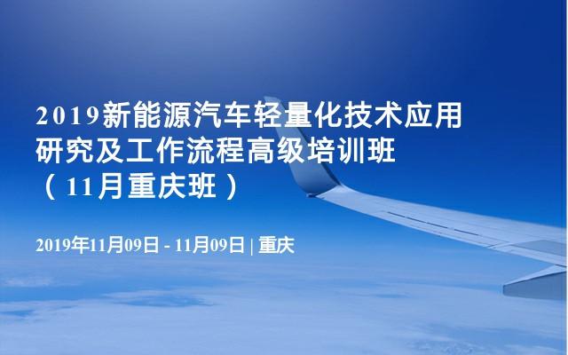 2019新能源汽车轻量化技术应用研究及工作流程高级培训班(11月重庆班)