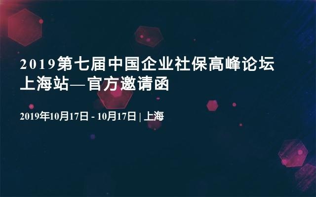 2019第七届中国企业社保高峰论坛上海站—官方邀请函