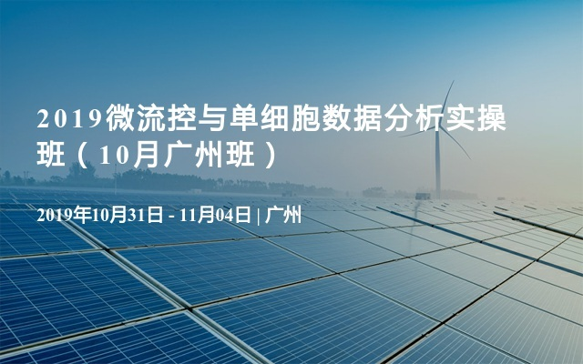 2019微流控与单细胞数据分析实操班(10月广州班)