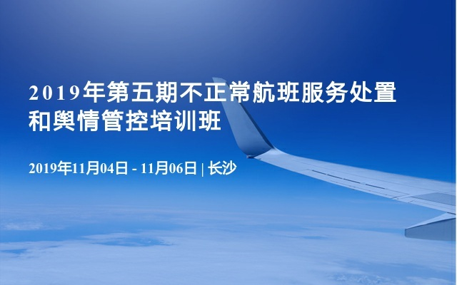 2019年第五期不正常航班服务处置和舆情管控培训班