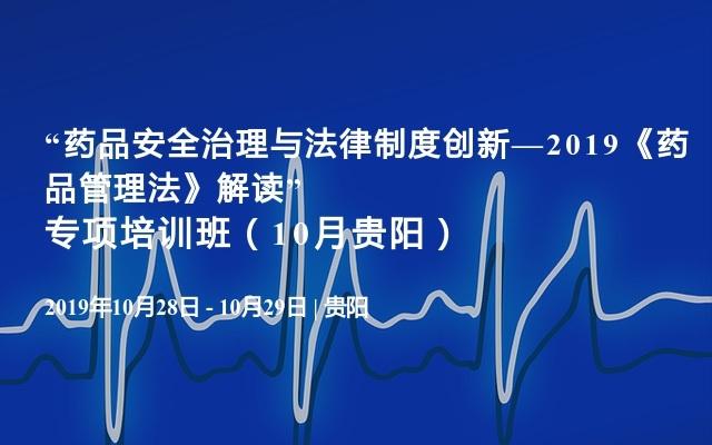 """""""药品安全治理与法律制度创新—2019《药品管理法》解读""""专项培训班(10月贵阳)"""