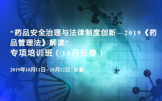 """""""药品安全治理与法律制度创新—2019《药品管理法》解读""""专项培训班(10月长春)"""
