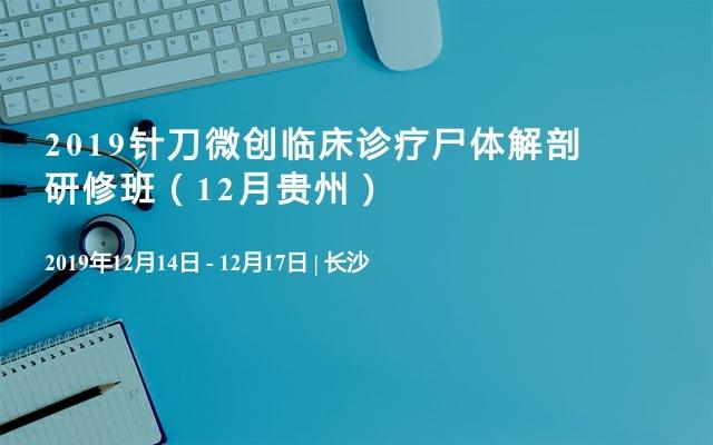 2019针刀微创临床诊疗尸体解剖研修班(12月贵州)