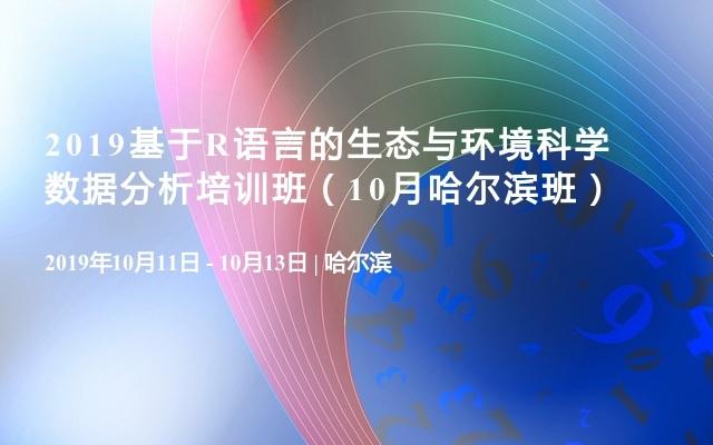 2019基于R语言的生态与环境科学数据分析培训班(10月哈尔滨班)