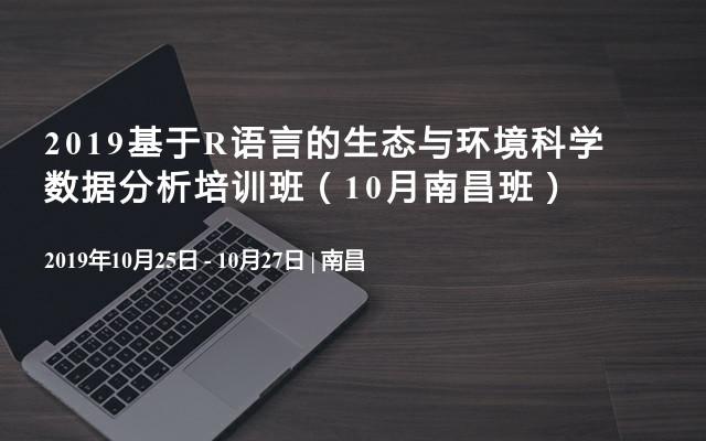 2019基于R语言的生态与环境科学数据分析培训班(10月南昌班)