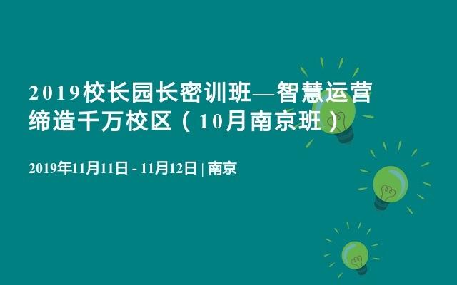 2019校长园长密训班—智慧运营缔造千万校区(10月南京班)