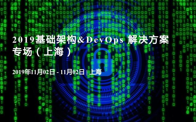 2019基础架构&DevOps 解决方案专场(上海)