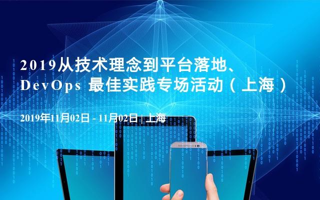 2019从技术理念到平台落地、DevOps 最佳实践专场活动(上海)