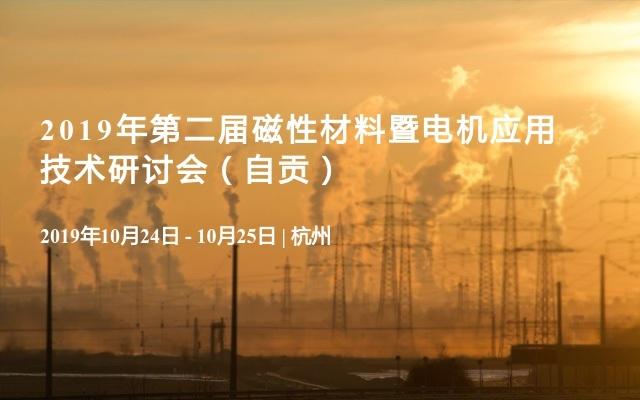 2019年第二届磁性材料暨电机应用技术研讨会(自贡)