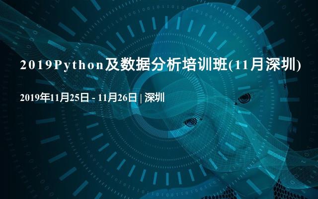 2019Python及数据分析培训班(11月深圳)