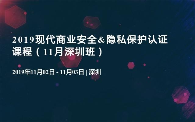 2019现代商业安全&隐私保护认证课程(11月深圳班)