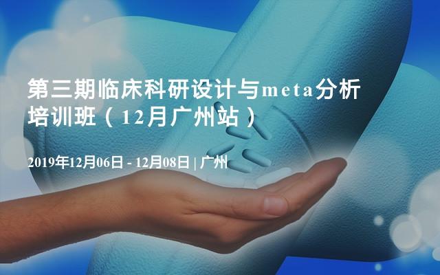 第三期临床科研设计与meta分析培训班(12月广州站)