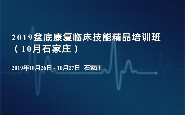 2019盆底康复临床技能精品培训班(10月石家庄)