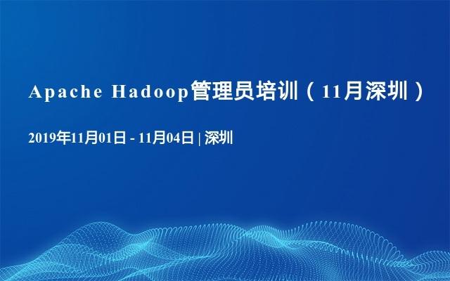 Apache Hadoop管理员培训(11月深圳)