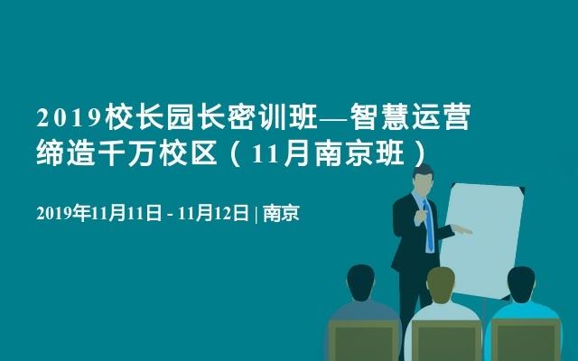 2019校长园长密训班—智慧运营缔造千万校区(11月南京班)