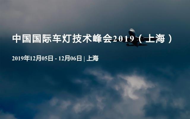 中国国际车灯技术峰会2019(上海)