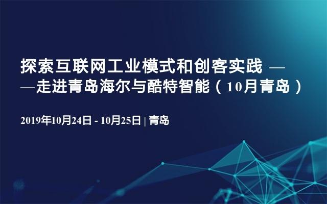 探索互联网工业模式和创客实践 ——走进青岛海尔与酷特智能(10月青岛)