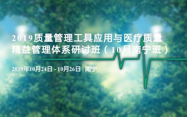 2019质量管理工具应用与医疗质量精益管理体系研讨班(10月南宁班)