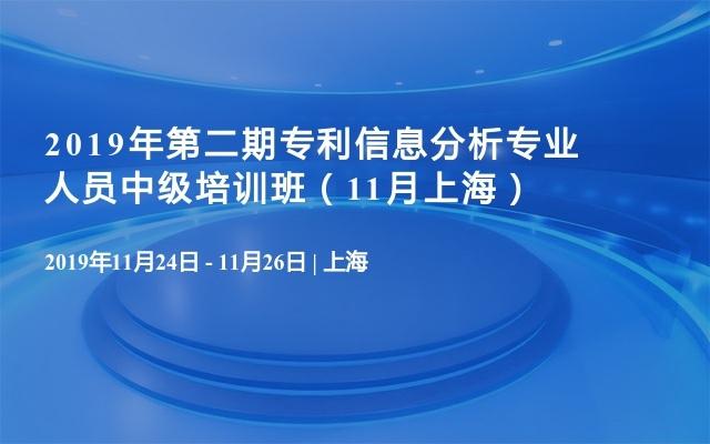 2019年第二期专利信息分析专业人员中级培训班(11月上海)