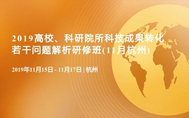 2019高校、科研院所科技成果转化若干问题解析研修班(11月杭州)