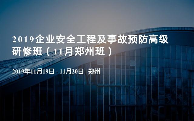 2019企业安全工程及事故预防高级研修班(11月郑州班)
