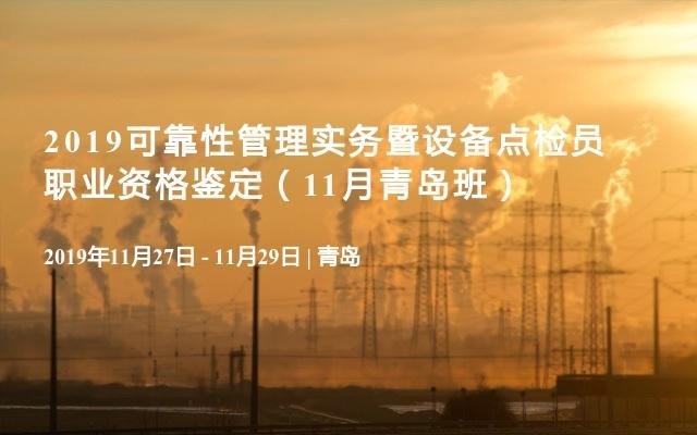 2019可靠性管理实务暨设备点检员职业资格鉴定(11月青岛班)