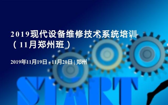 2019现代设备维修技术系统培训(11月郑州班)