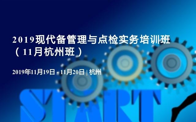 2019现代备管理与点检实务培训班(11月杭州班)