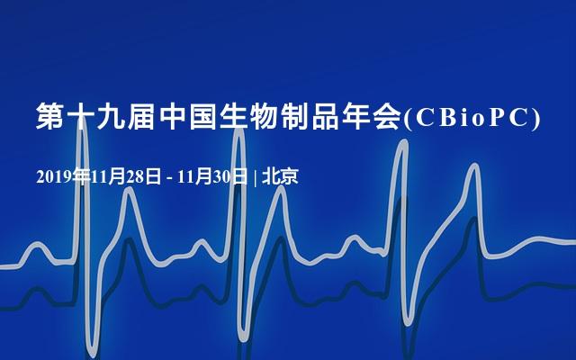 第十九届中国生物制品年会(CBioPC)