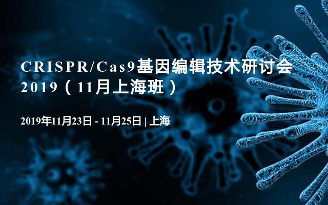 CRISPR/Cas9基因编辑技术研讨会2019(11月上海班)