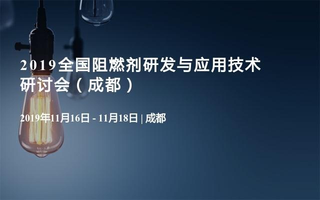 2019全国阻燃剂研发与应用技术研讨会(成都)
