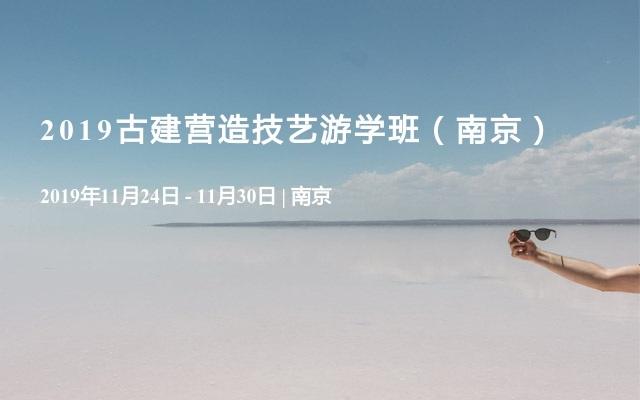 2019古建营造技艺游学班(南京)