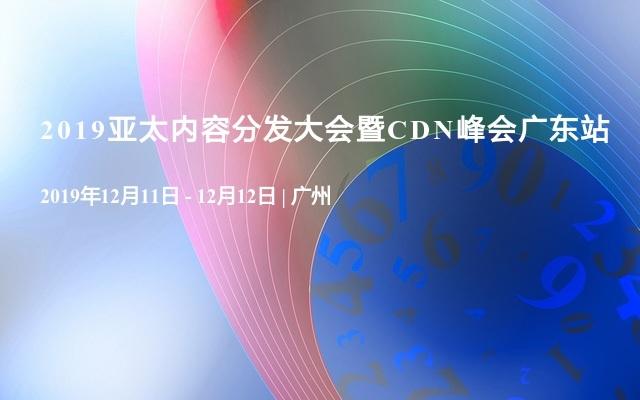 2019亚太内容分发大会暨CDN峰会广东站