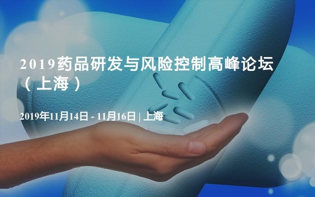 2019药品研发与风险控制高峰论坛(上海)