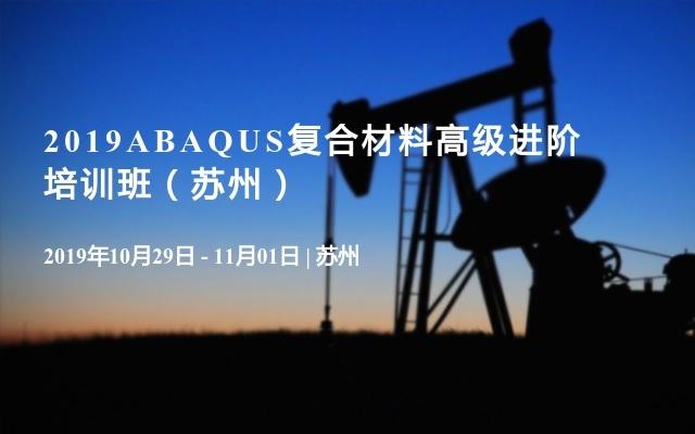 2019ABAQUS复合材料高级进阶培训班(苏州)