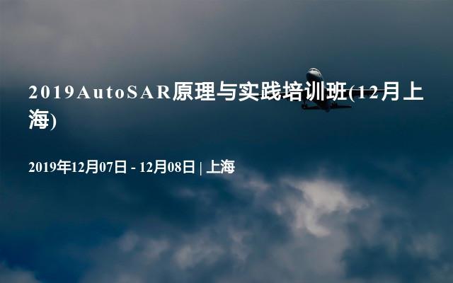 2019AutoSAR原理与实践培训班(12月上海)