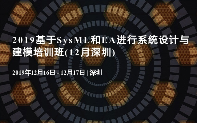 2019基于SysML和EA进行系统设计与建模培训班(12月深圳)