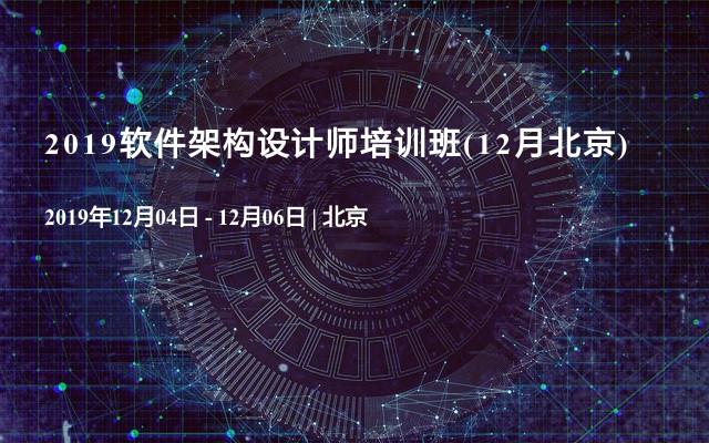 2019软件架构设计师培训班(12月北京)