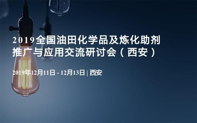 2019全国油田化学品及炼化助剂推广与应用交流研讨会(西安)