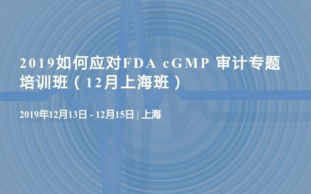 2019如何应对FDA cGMP 审计专题培训班(12月上海班)