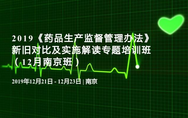 2019《药品生产监督管理办法》新旧对比及实施解读专题培训班(12月南京班)