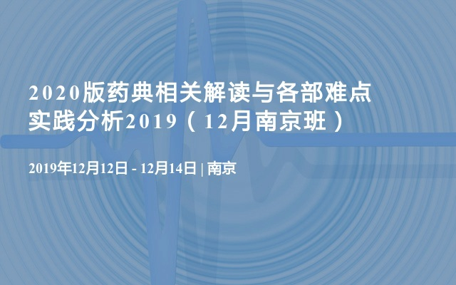 2020版药典相关解读与各部难点实践分析2019(12月南京班)