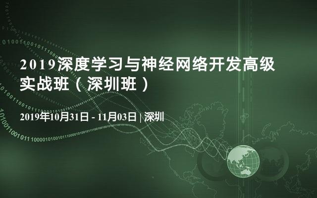 2019深度学习与神经网络开发高级实战班(深圳班)