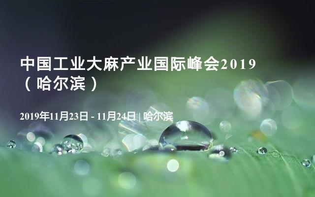 中国工业大麻产业国际峰会2019(哈尔滨)
