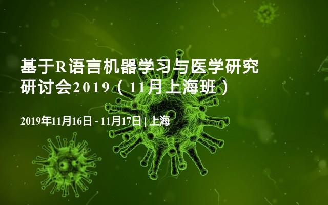 基于R语言机器学习与医学研究研讨会2019(11月上海班)