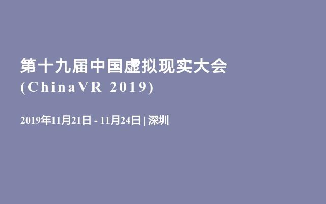 第十九届中国虚拟现实大会(ChinaVR 2019)