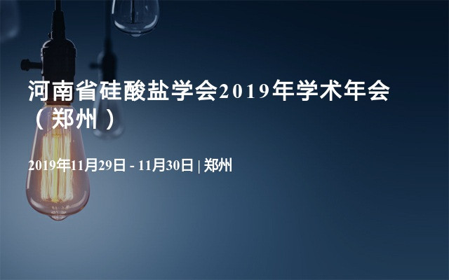 河南省硅酸盐学会2019年学术年会(郑州)