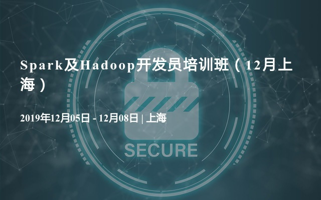 2019Spark及Hadoop开发员培训班(12月上海)